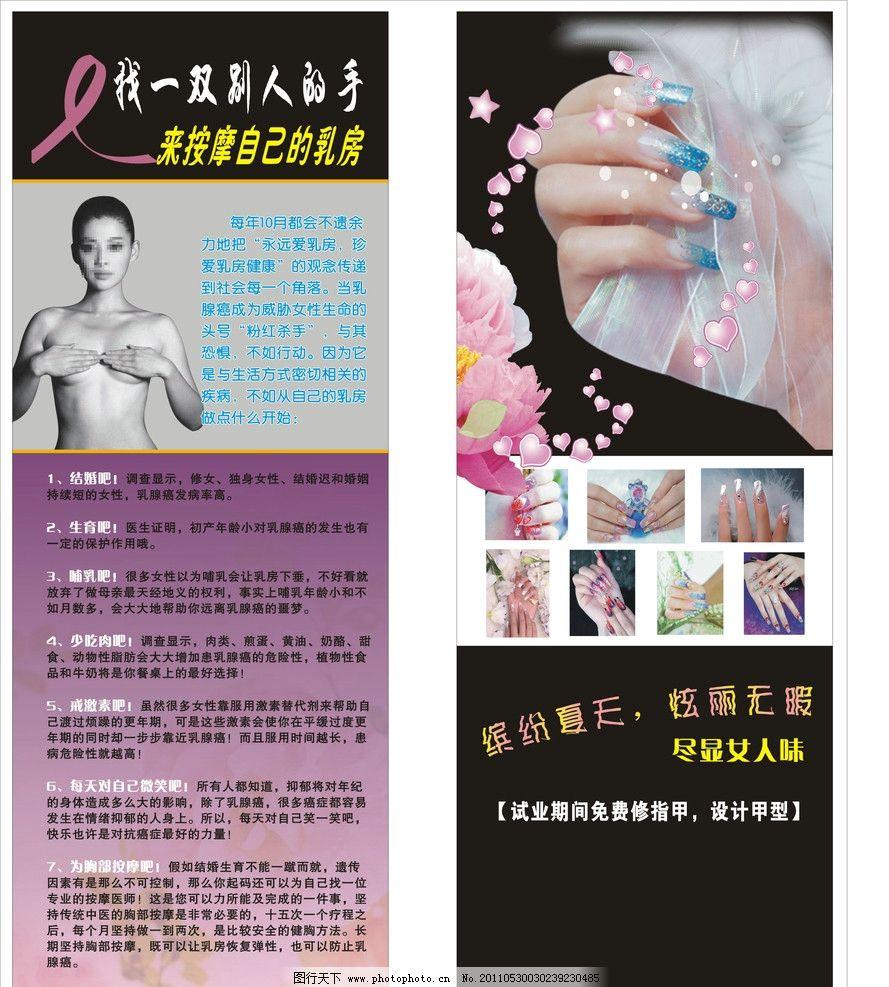 女性x展架 x展架 粉红丝带 美甲 黑色背景 花 女性健康 展板模板 广告