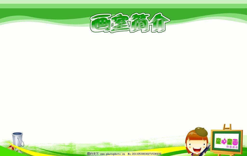 画室展板 画室 校园展板 校园 绿色 卡通人 学校展板 展板 展板背景