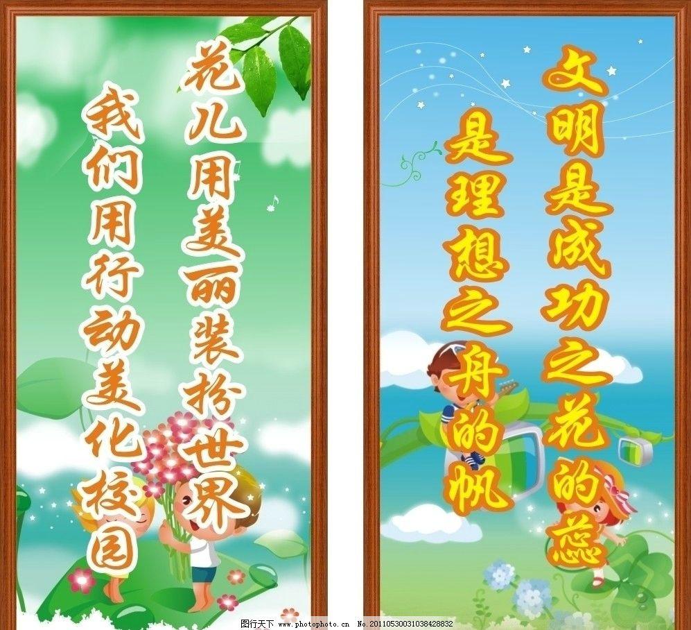 学校标语 学校展板 标语 树木 天空 白云 树叶 彩虹 草地 小草 走廊