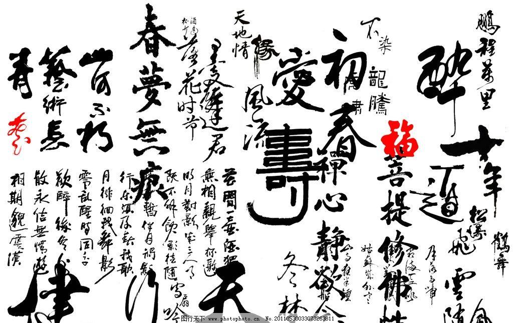 书法字体集图片