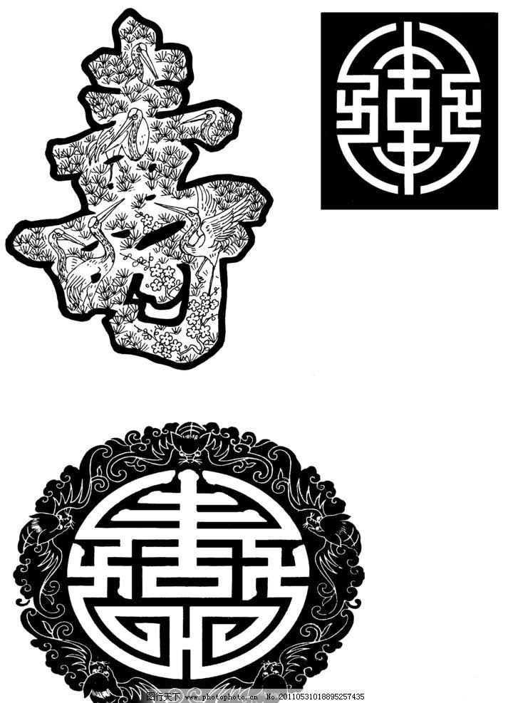 传统图案 寿 祥云 花纹边框 蝙蝠 松 长寿 鹤 传统文化 文化艺术 设计