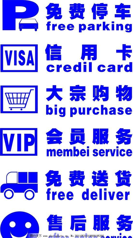 会员服务 免费送货          公共标识标志 标识标志图标 矢量 cdr