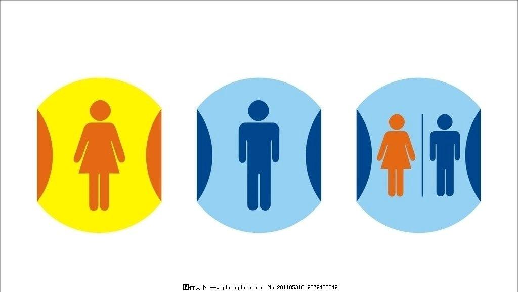 幼儿园公厕 公厕标志 标识标志图标 矢量