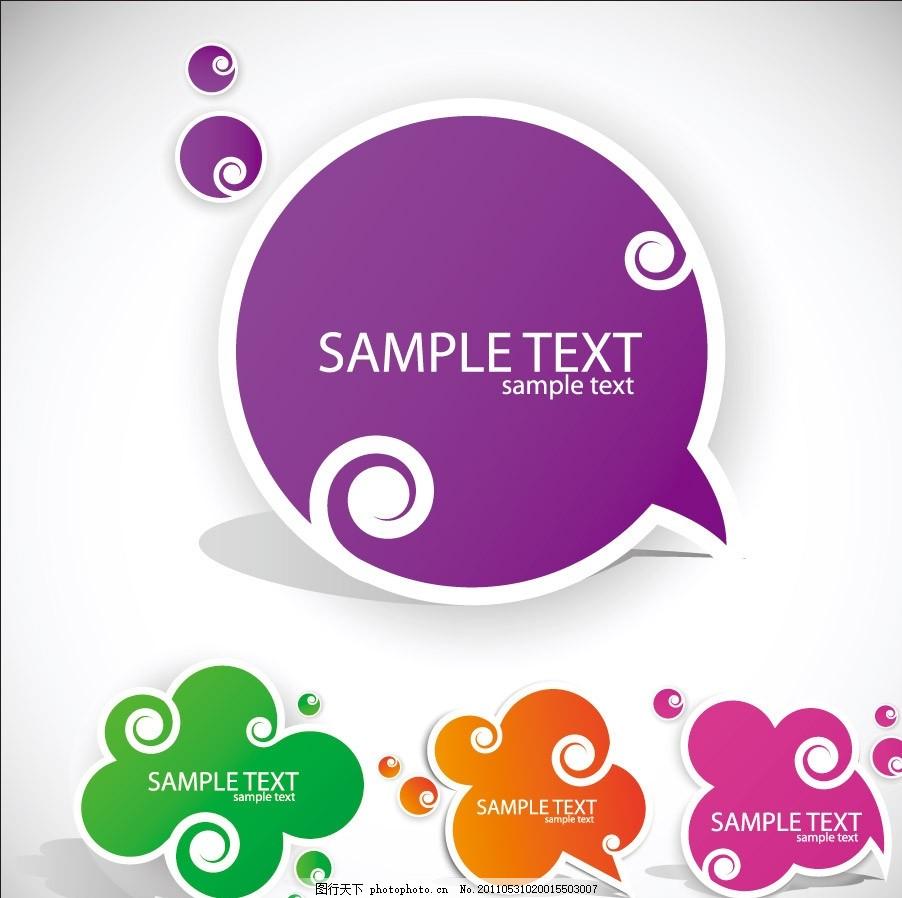 设计图库 标志图标 网页小图标  可爱标签贴纸 标签 贴纸 不干胶 销售