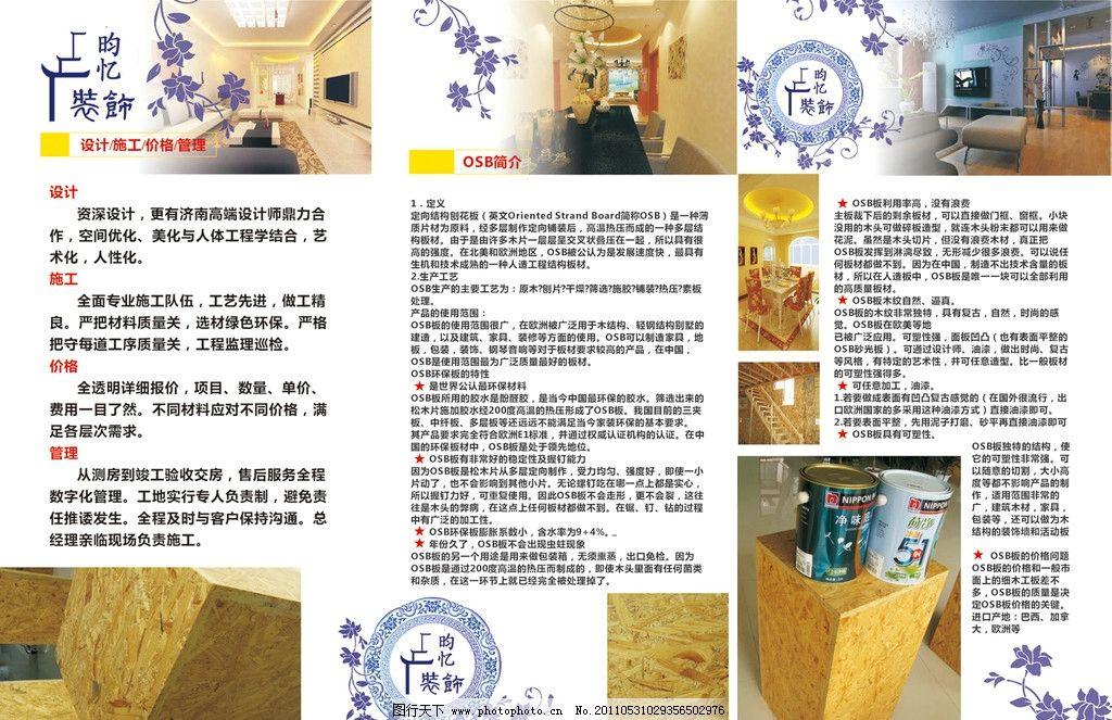 装饰公司三折页 装饰公司折页 装饰广告 中式设计 折页设计 古房