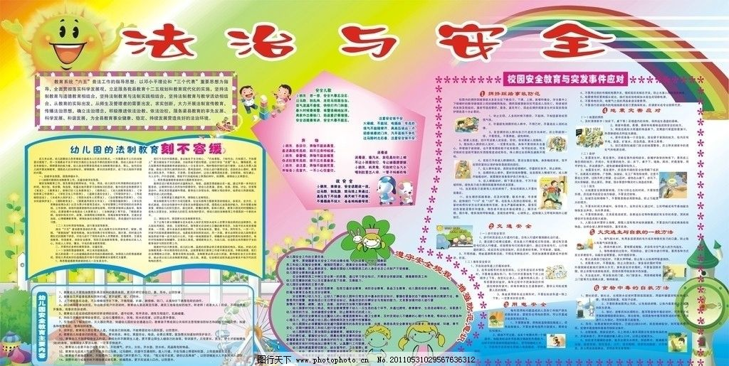 法治与安全 幼儿园法治与安全 法制教育 安全儿歌 突发事件 广告设计