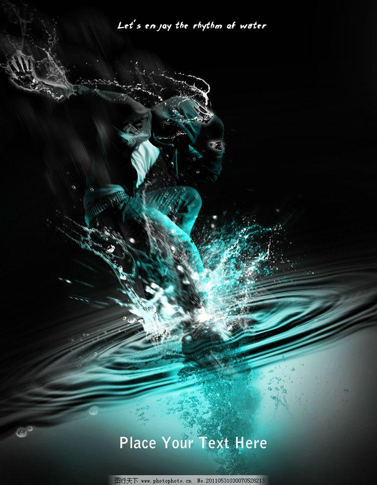 舞蹈海报 水舞蹈 舞蹈 跳舞 水 海报 男子 隐形男子 海报设计 广告