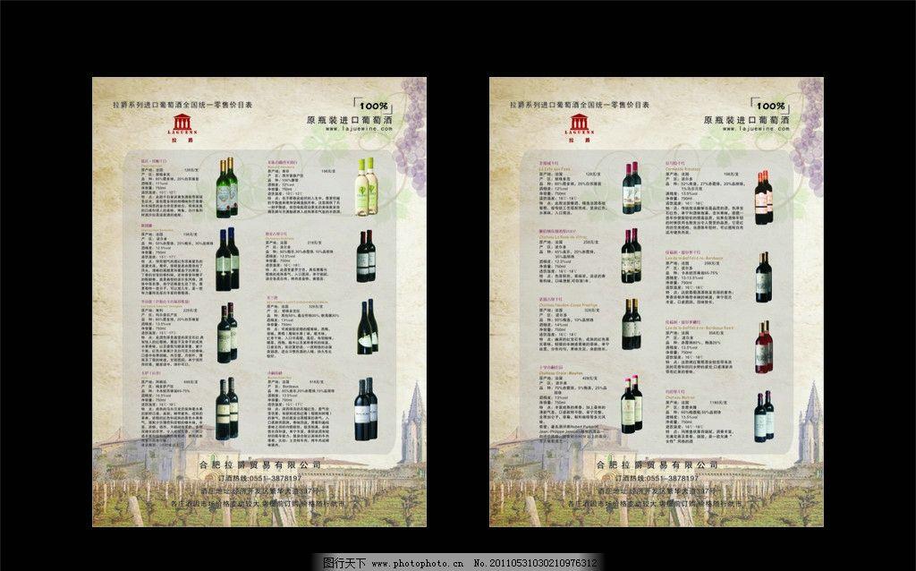 红酒单页 红酒种类 葡萄酒 酒业 广告设计 矢量