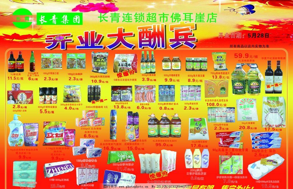 超市宣传彩页正面 超市 彩页 宣传 食品 dm宣传单 广告设计模板 源