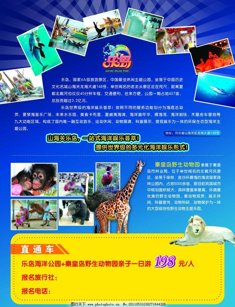 游乐园宣传单 乐岛 秦皇岛 野生动物园 长颈鹿 宣传dm dm宣传单 广告
