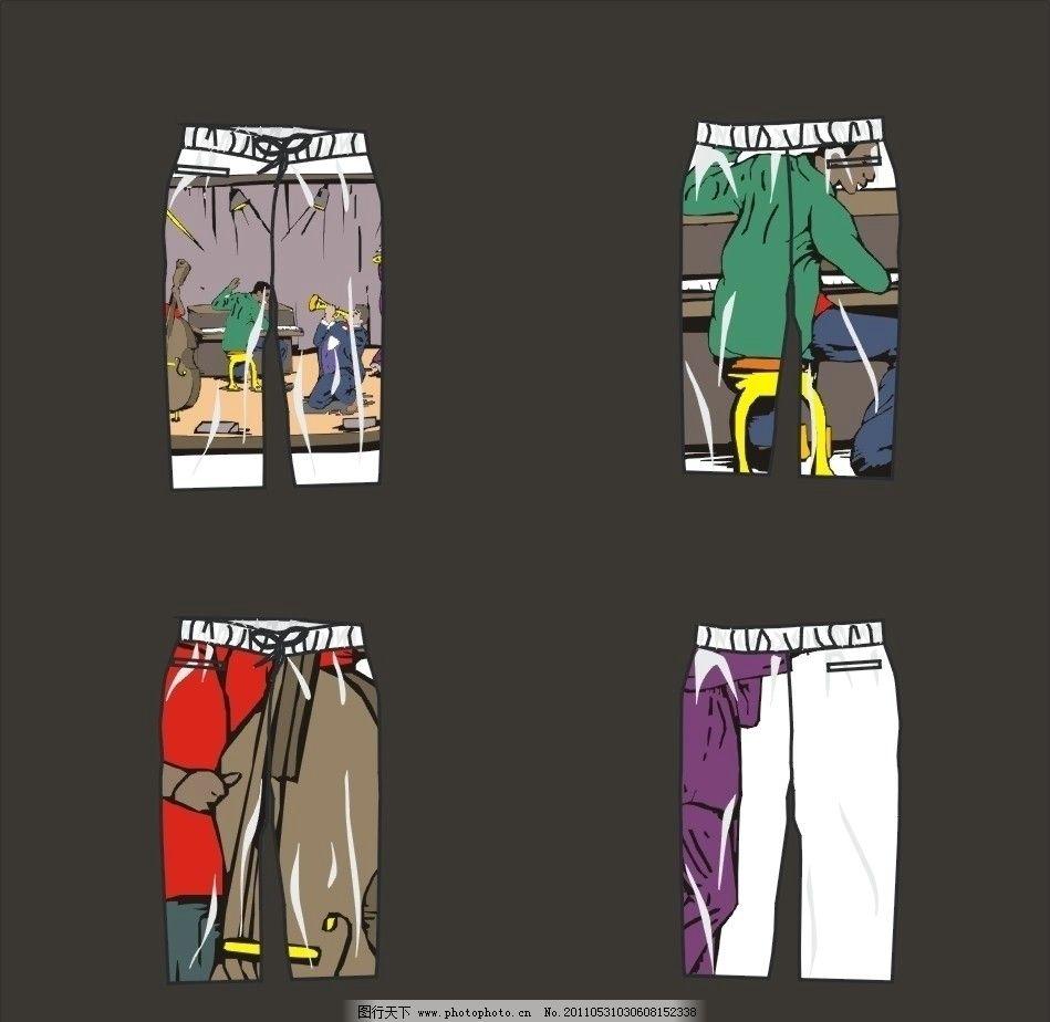 绳带 泡浆印 流行裤子 时尚裤子 创意 广告设计 其他设计 矢量 裤子