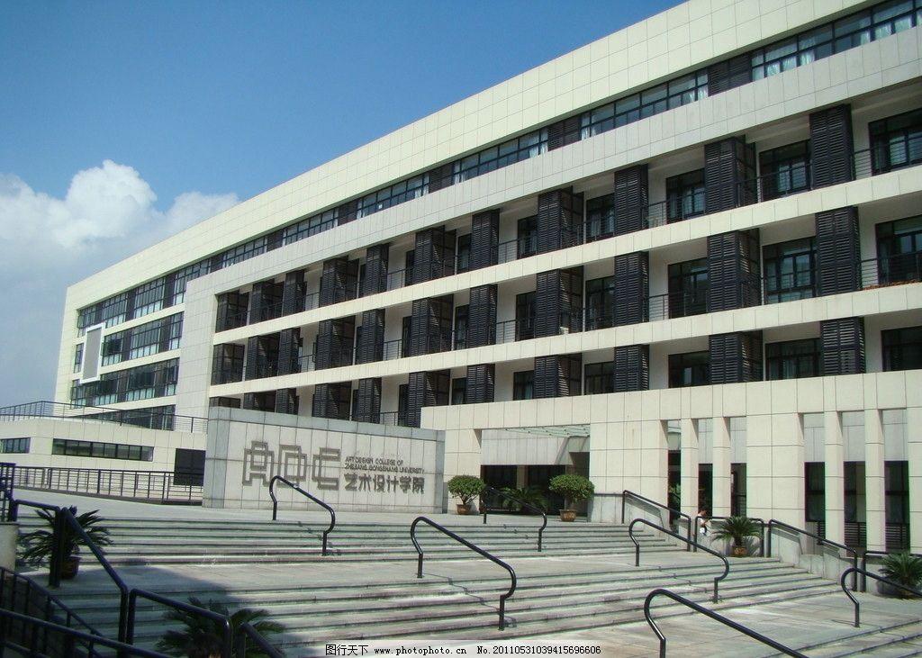 建筑 艺术楼 教学楼 蓝天 白云 艺术设计学院 建筑摄影 建筑园林