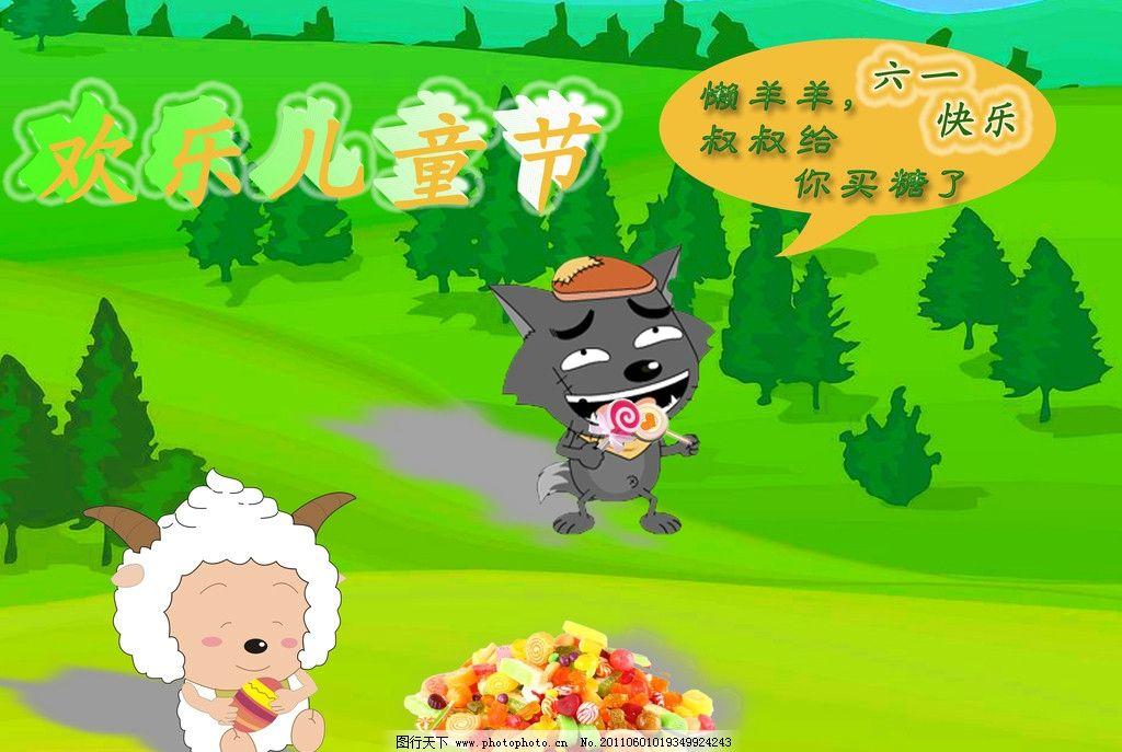 儿童节 儿童节节 儿童节贺卡 儿童节海报 快乐儿童节 六一 六一儿童节