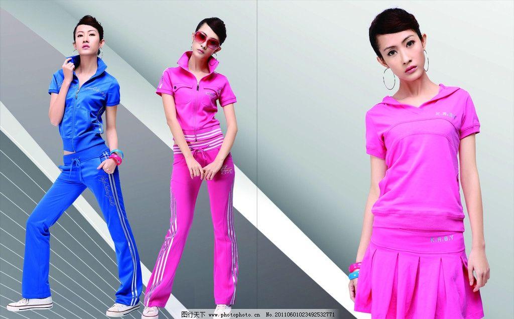 时尚女装 时装      服装 模特 运动装 美女 人物写真 人物图库 设计