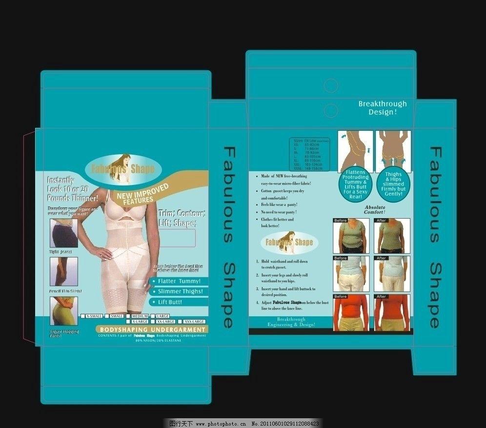 女性内衣服装包装展开图