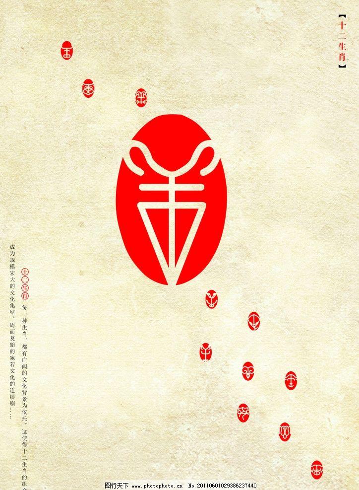十二生肖海报设计图片