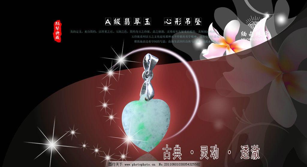玉石 玉 玉坠 珠宝 项链 花 底纹 海报设计 广告设计模板 源文件 300