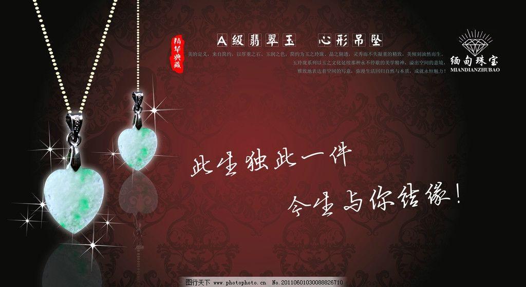 玉石 玉 玉坠 珠宝 项链 海报设计 广告设计模板 源文件 300dpi psd