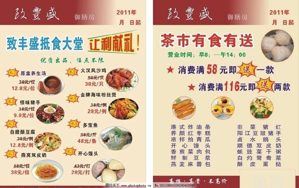 致丰盛抵食大堂宣传单 茶类 饮食类 广告设计 矢量 特色菜宣传单
