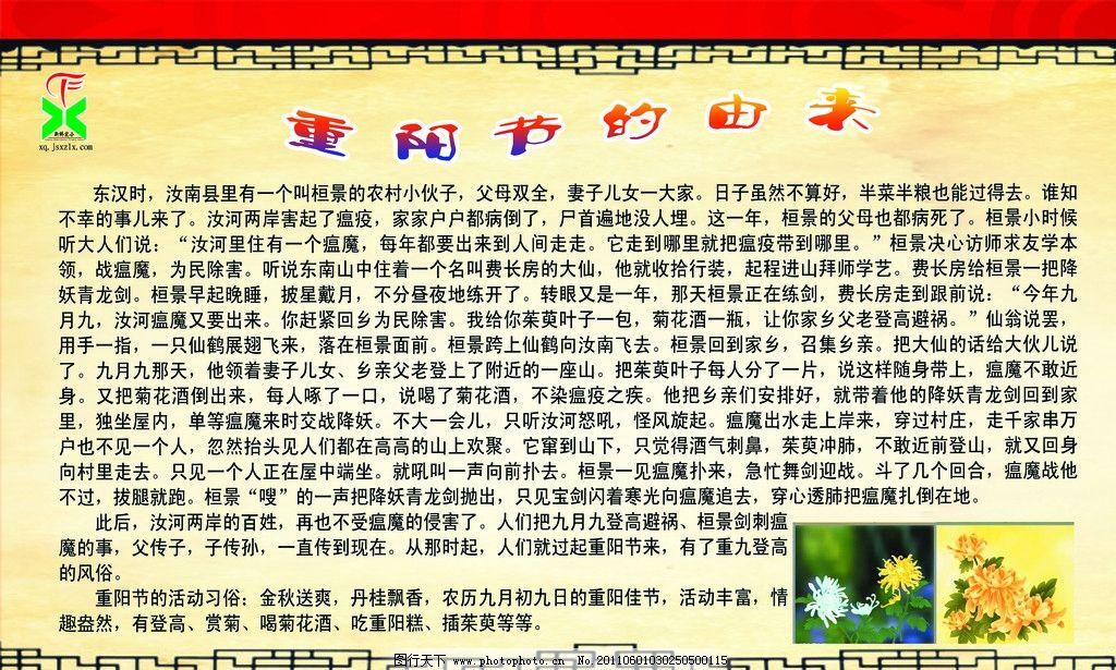 重阳节展板图片