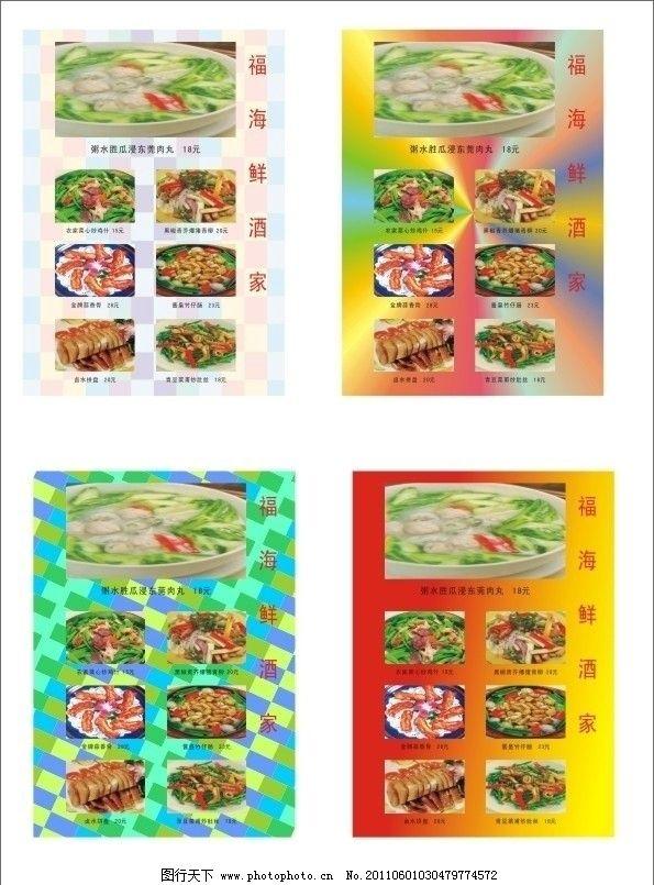 花式菜谱菜单 美食 健康食谱 菜谱 菜单 餐饮业 服务业 新鲜蔬菜 汤