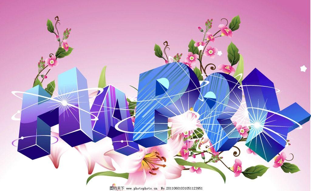 花朵立体字 happy立体字 牡丹花 背景 花 矢量图 ai 开心 商场海报