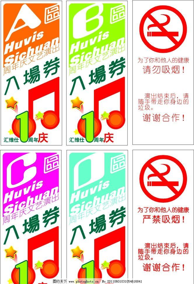 入场券 周年庆 演出 1周年 文艺 吸烟 禁止 票 区 音乐 音符 一套