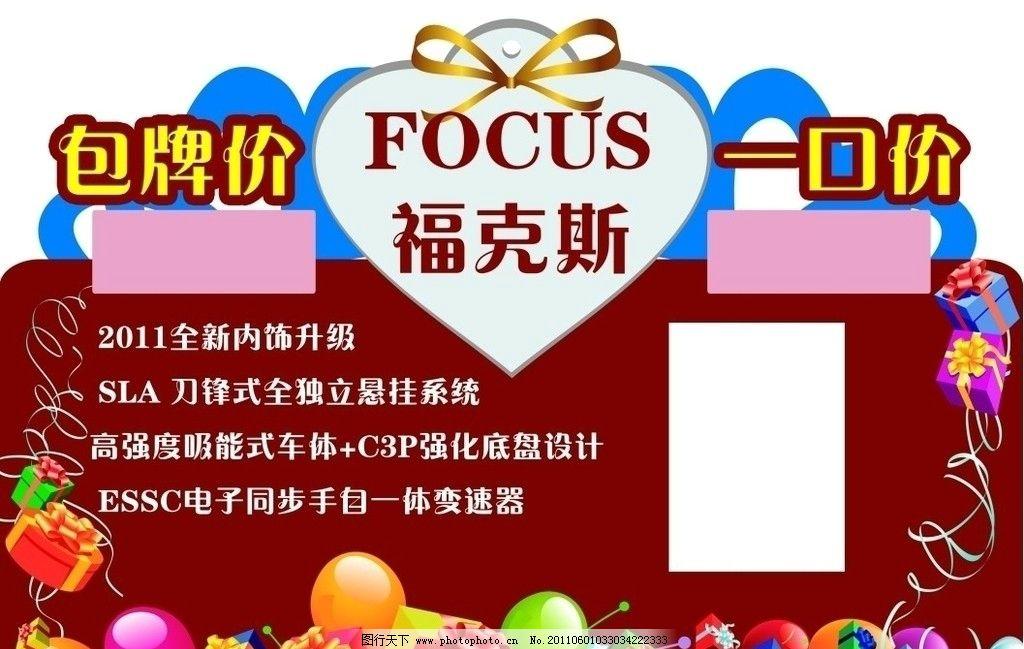 福特福克斯车顶牌 长安福特汽车 气球 彩带 心形 礼品盒 源文件
