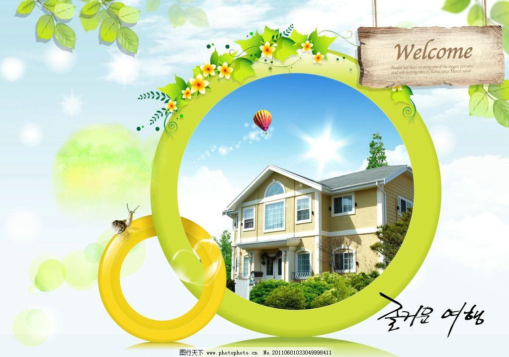 绿色别墅 树枝 公告栏 白云 光 圆 花 蓝天 气球 太阳 别墅 psd分层素