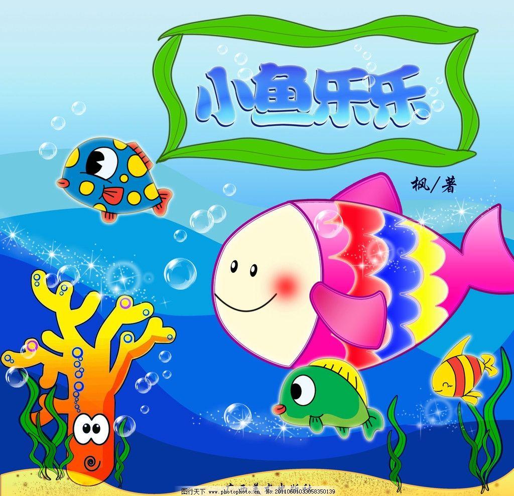 可爱卡通海底世界 小鱼 海草 珊瑚 海底 沙子 泡泡 海底世界 psd分层