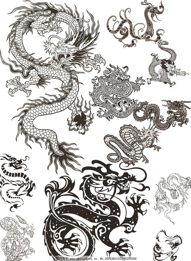 中国龙 神龙 五爪金龙 黑白龙 源文件
