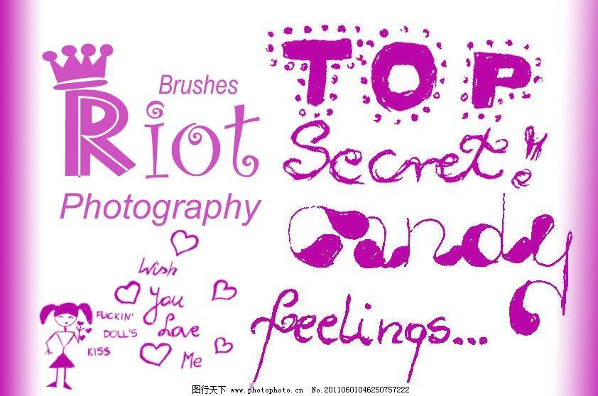 个性可爱文字 个性 可爱 文字 签名 笔刷 可爱英文字 特效笔刷 ps笔刷