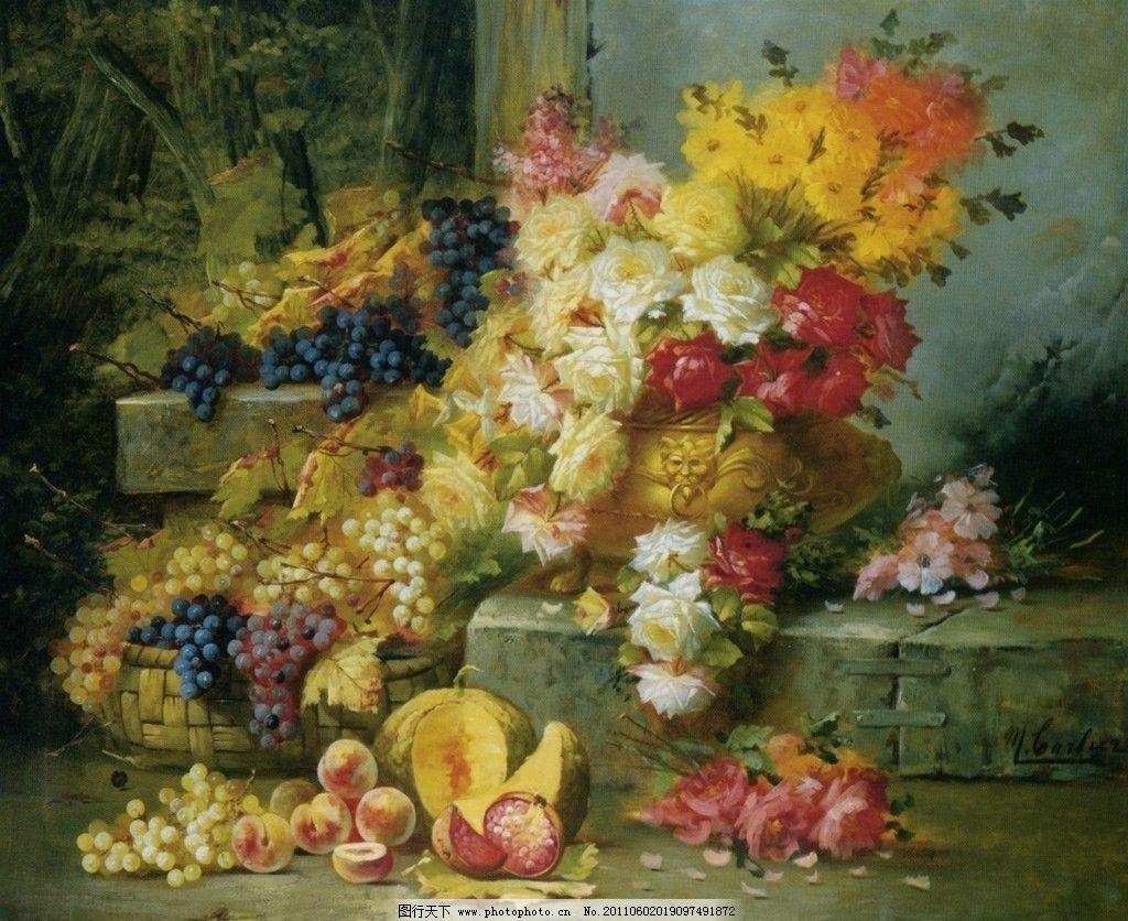 静物同葡萄 静物 葡萄 石榴 鲜花 世界名画 西洋油画 绘画书法 文化艺
