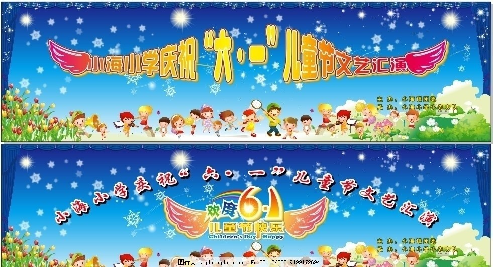 六一儿童节舞台背景矢量 红色 红背景 文艺汇演 儿童节背景 幕布