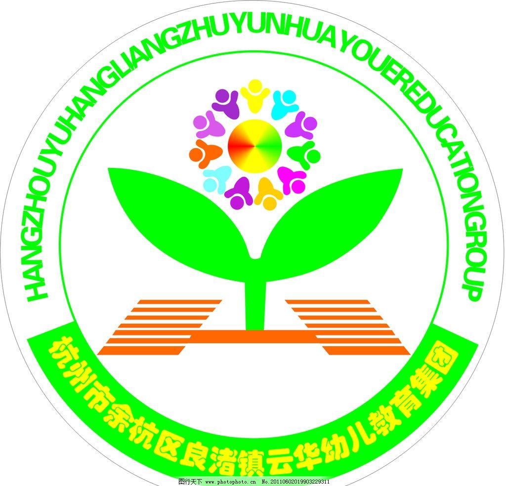 幼儿园园徽标志 幼儿园 园徽 logo标志 logo设计 企业logo标志 标识
