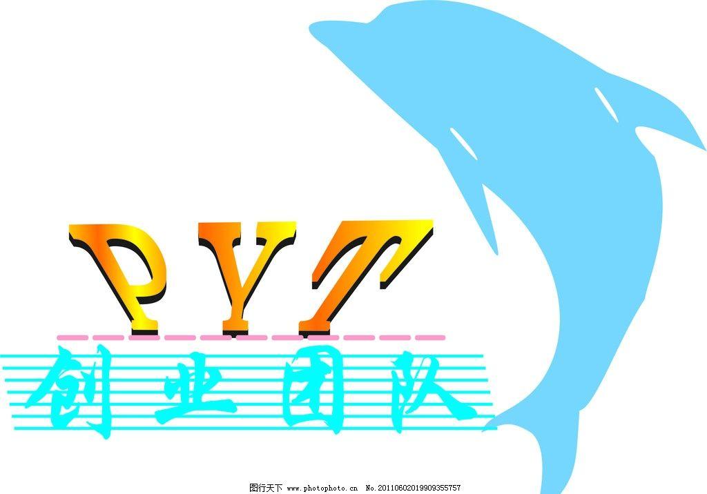 logo pyt 创业 温馨 海豚 团队 标示 logo设计 企业logo标志 标识标志