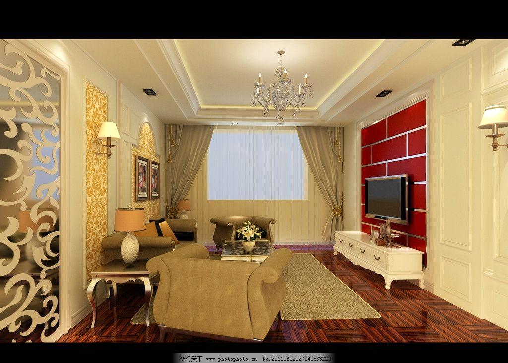 客厅效果图 欧式客厅 室内设计 水晶吊灯 花格 环境设计 设计 72dpi