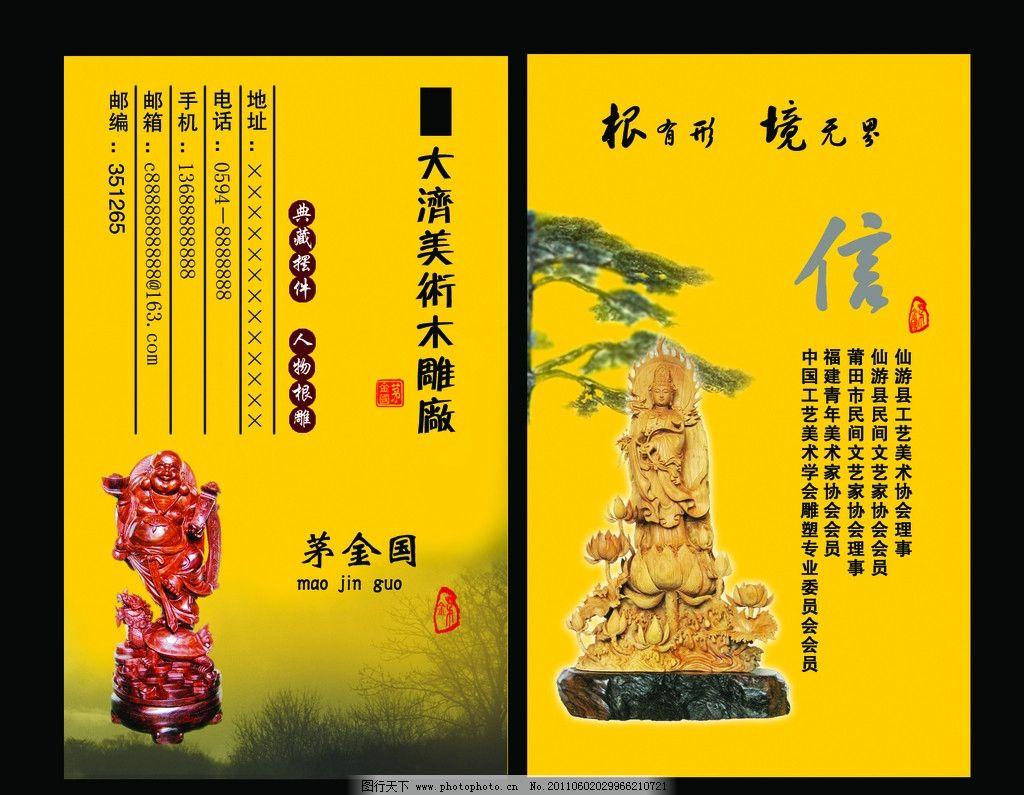 木雕名片 黄色底版 弥勒佛木雕 国画山水 印章 迎客松 木雕观音 信字