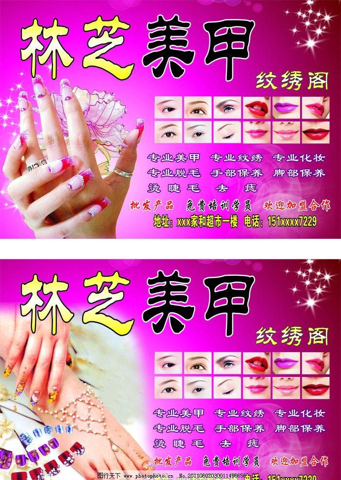 林芝美甲 纹绣 化妆 海报设计 广告设计 矢量