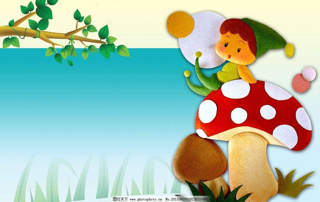 幼儿园展板模板 卡通人物 小草 蘑菇 蓝黄搭配背景 小树 展板模板