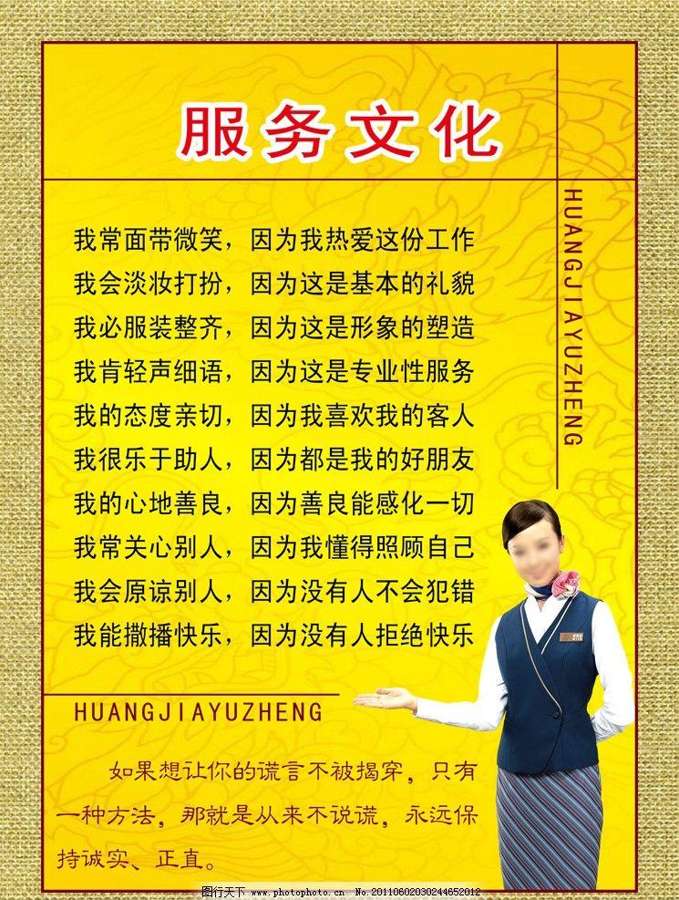 设计图库 海报设计 地产海报  服务文化展板 员工 职员 礼仪 礼貌