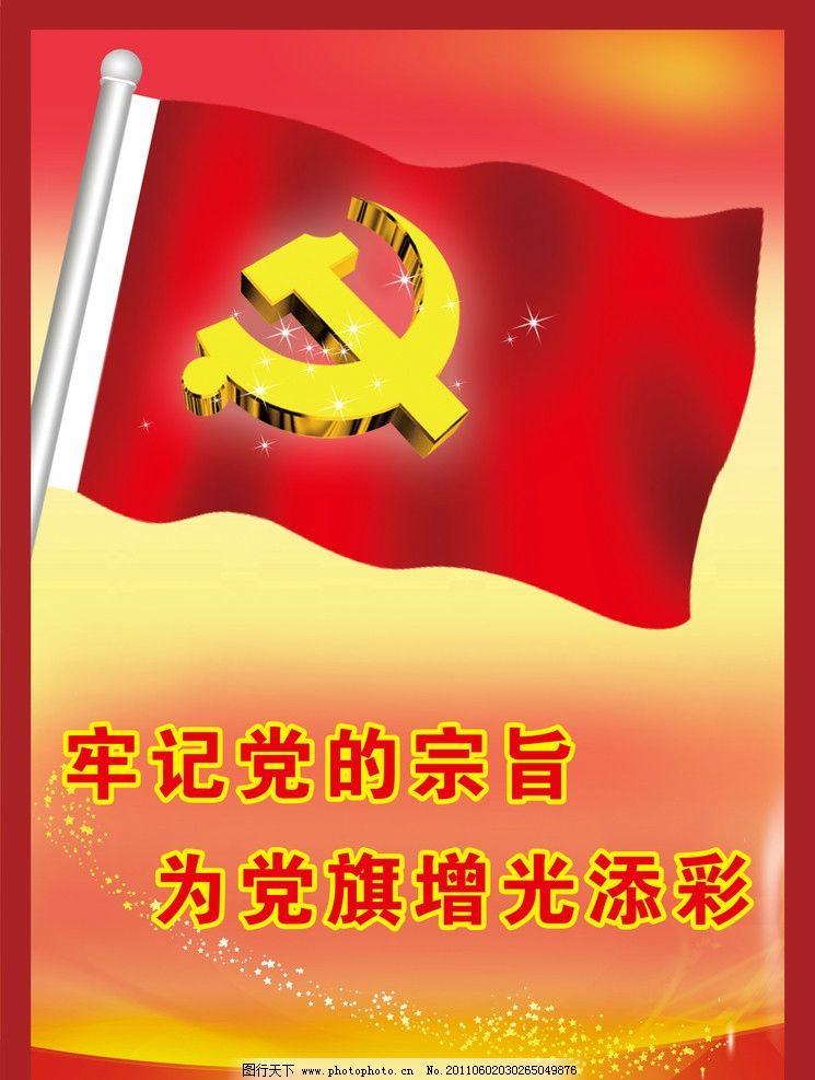 党的宗旨 党旗 增光添彩 红色背景 党旗飘飘 牢记党的宗旨 为党旗增光图片