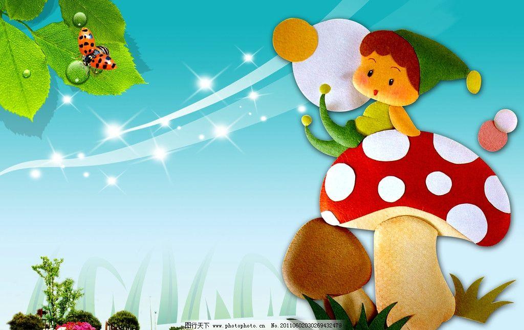 幼儿园素材 卡通人物 树叶 露珠 七星瓢虫 蘑菇 小草 光晕 草地 蓝白