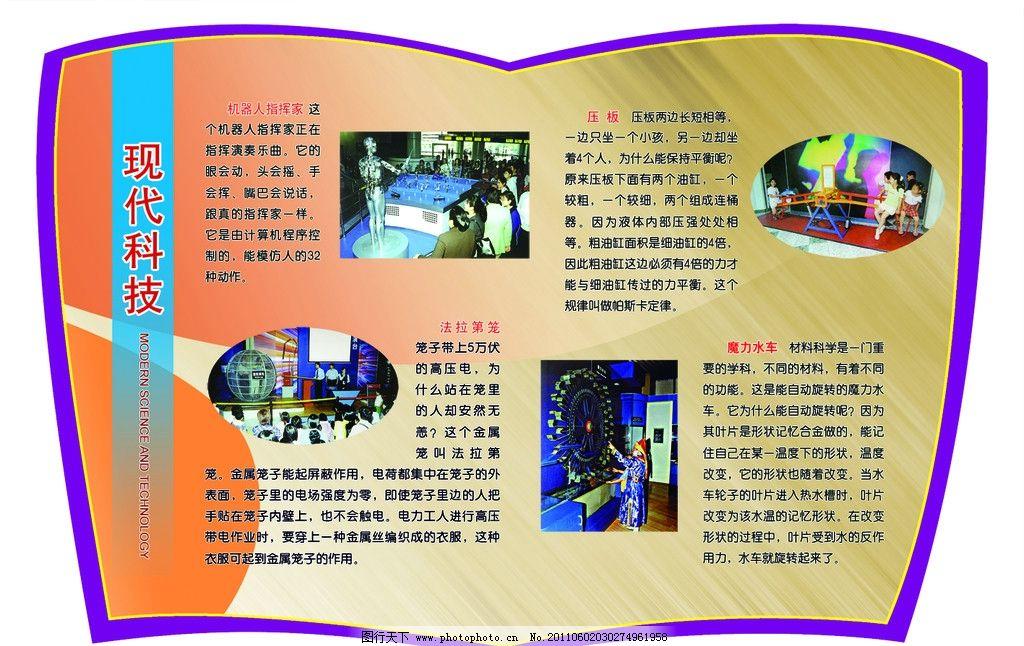 现代科技 异形 书形 中国现代科技 广告设计展板 广告展板 校园文化