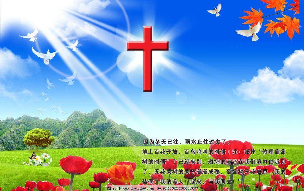 基督教十字架 基督教 十字架