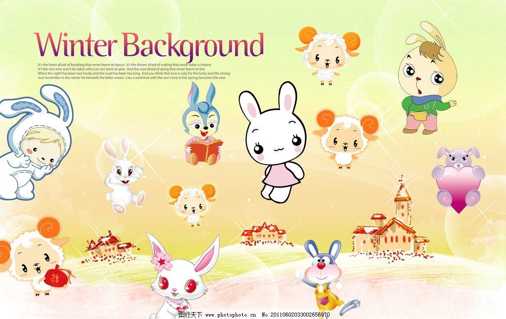 可爱的卡通 卡通兔子 唱歌卡通兔 快乐小兔子 梦幻背景 韩国卡通小