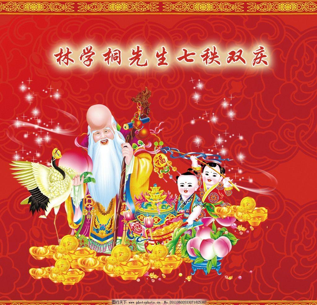 祝寿 dvd盒包装 cd 系列文件 寿星 花纹 喜庆 节日 天鹅 桃 金银 小孩