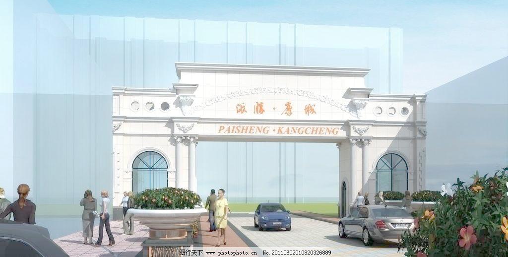 欧式景观入口大门透视图片