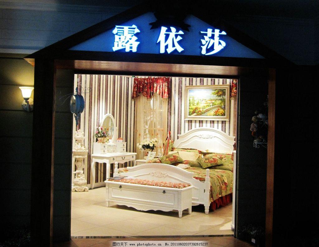 欧式家具 床 衣柜 梳妆台 装饰画 时尚 饰品 装饰品 素材 展厅 家居