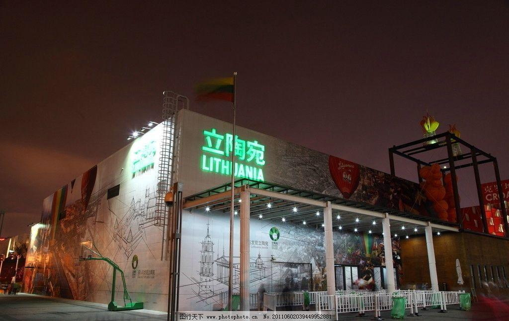 立陶宛 世博会 展示设计 灯光运用 室外装饰 世博图片 建筑摄影图片